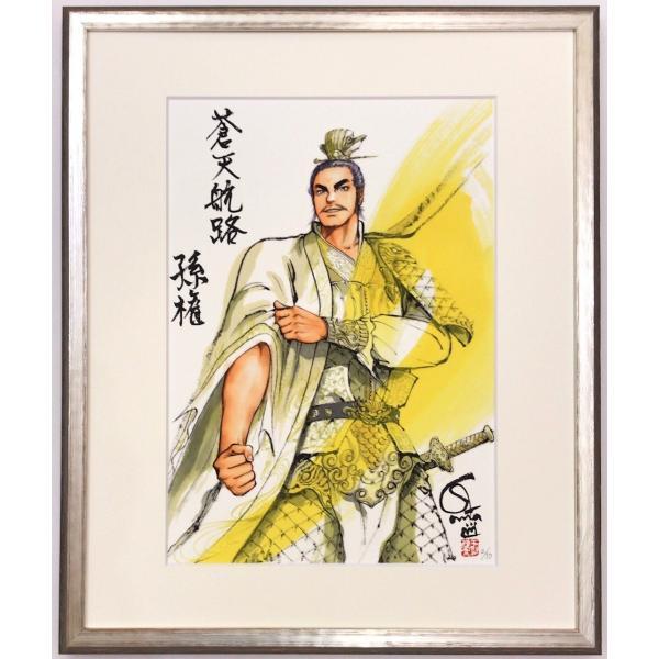 王欣太『蒼天航路』極厚本表紙 版画「孫権」|gontamecca