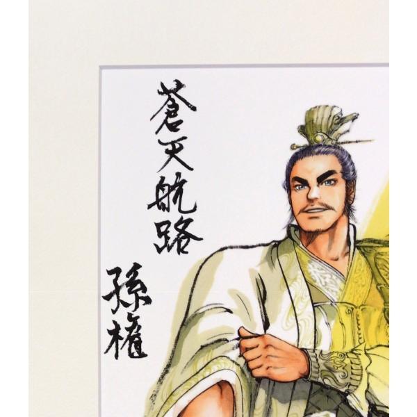 王欣太『蒼天航路』極厚本表紙 版画「孫権」|gontamecca|02