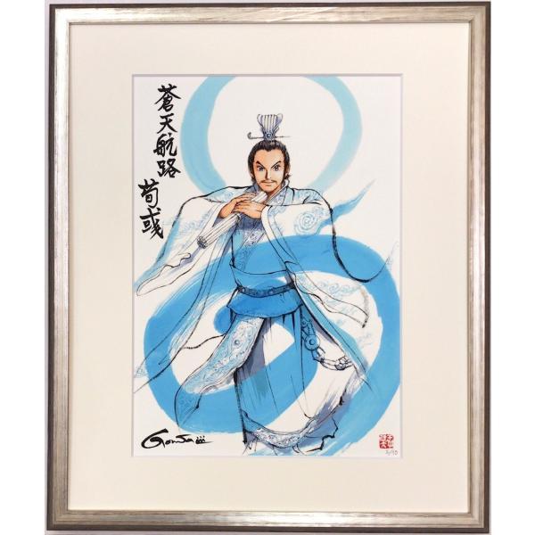 王欣太『蒼天航路』極厚本表紙 版画「荀〓」|gontamecca