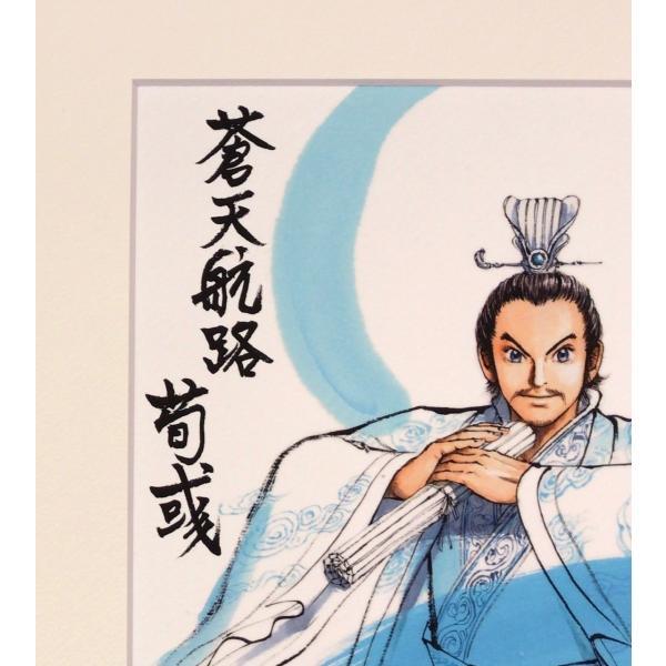 王欣太『蒼天航路』極厚本表紙 版画「荀〓」|gontamecca|02