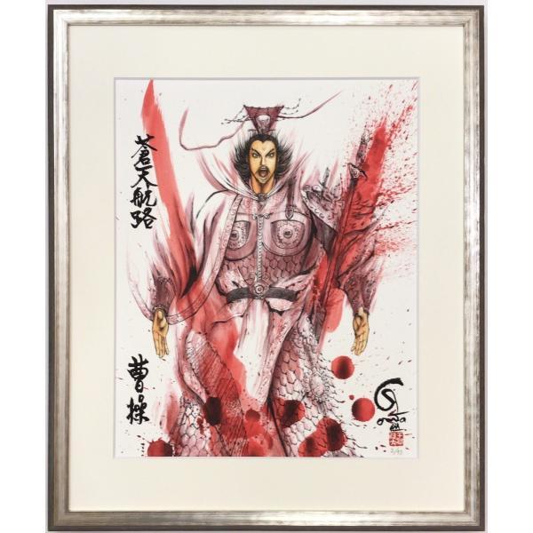 王欣太『蒼天航路』極厚本表紙 版画「曹操」|gontamecca