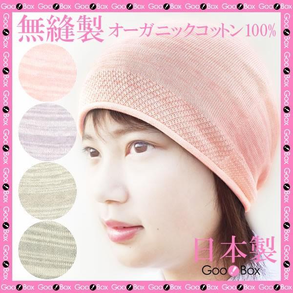 医療用帽子 夏用 おしゃれ 抗がん剤 帽子 オーガニックコットン100% レディース 締め付け感なし ニット帽 薄手 ミックス柄 日本製 女性 ケア帽子 無縫製