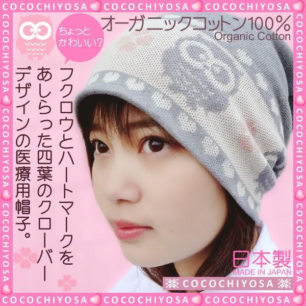 医療用帽子 おしゃれ 抗がん剤 帽子 オーガニックコットン100% レディース ニット帽 フクロウ柄 女性 入院  かわいい ケア帽子 日本製|goo-box