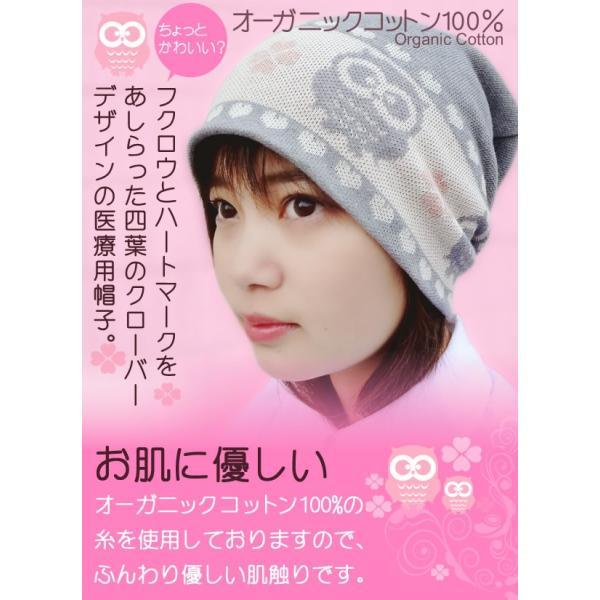 医療用帽子 おしゃれ 抗がん剤 帽子 オーガニックコットン100% レディース ニット帽 フクロウ柄 女性 入院  かわいい ケア帽子 日本製|goo-box|02