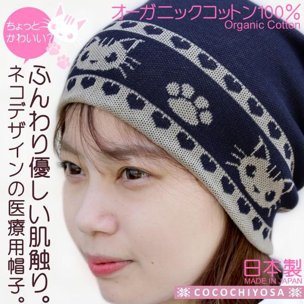 医療用帽子 おしゃれ 抗がん剤 帽子 オーガニックコットン100% 締め付け感なし ニット帽 ネコ柄 レディース かわいい 入院 ケア帽子 女性 日本製