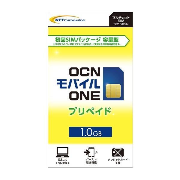OCN モバイル ONE プリペイド 1GB (初回SIMパッケージ・容量型) 全SIMサイズ対応マルチカットSIM