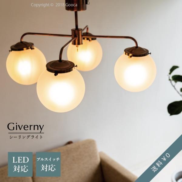 Giverny(ジベルニー)シーリングライト 照明 おしゃれ スチール ガラス アンティーク リビング ダイニング LED リモコン 送料無料 アンレック|goocafurniture