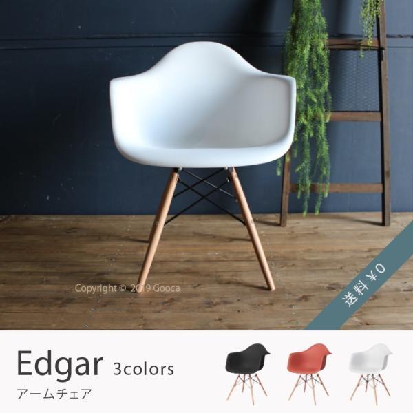 アームチェア ダイニング 椅子 ホワイト おしゃれ 北欧 黒 白 オレンジ シェルチェア DAW|goocafurniture
