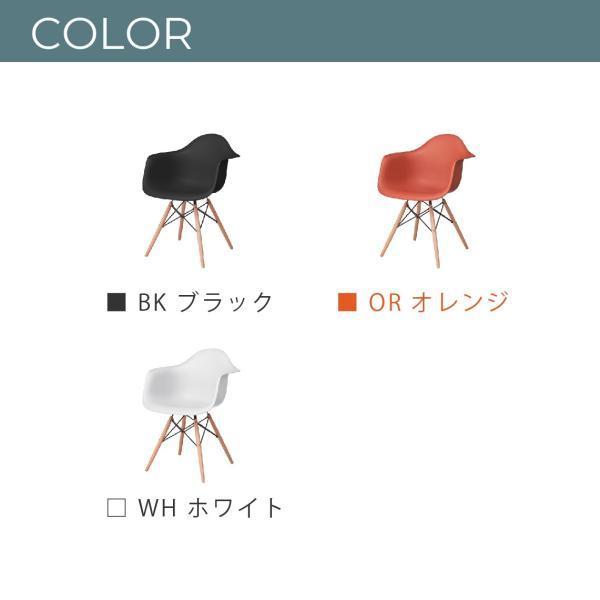 アームチェア ダイニング 椅子 ホワイト おしゃれ 北欧 黒 白 オレンジ シェルチェア DAW|goocafurniture|14