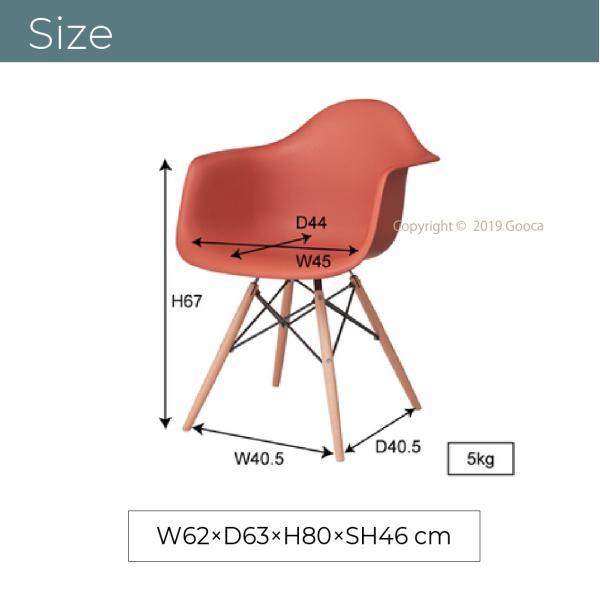 アームチェア ダイニング 椅子 ホワイト おしゃれ 北欧 黒 白 オレンジ シェルチェア DAW|goocafurniture|15
