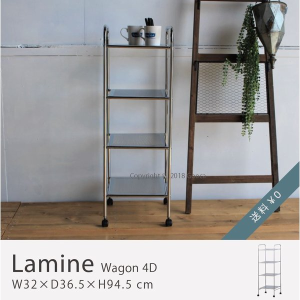 lamine 4段ワゴン