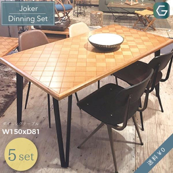 ダイニングテーブル 5点セット 4人掛け ダイニングセット ダイニングテーブルセット テーブル チェア おしゃれ チェッカーボード 幅150cm goocafurniture