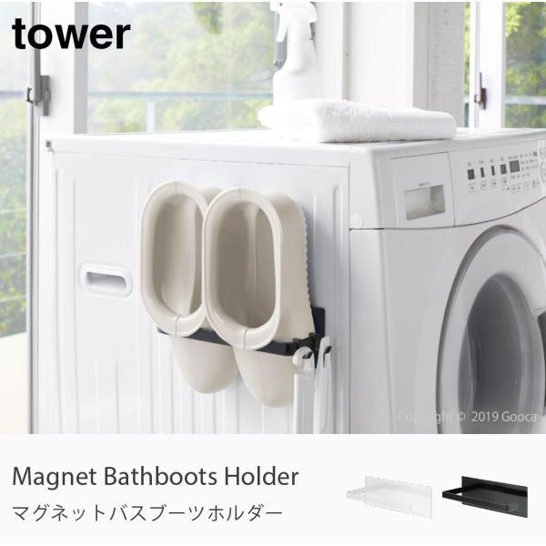 TOWER マグネットバスブーツホルダー マグネット 洗濯機 ランドリー バスシューズ バススリッパ 収納 バス収納  山崎実業 白 黒 おしゃれ 北欧 シンプル タワー|goocafurniture