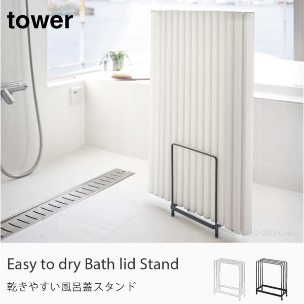 乾きやすい風呂蓋スタンド