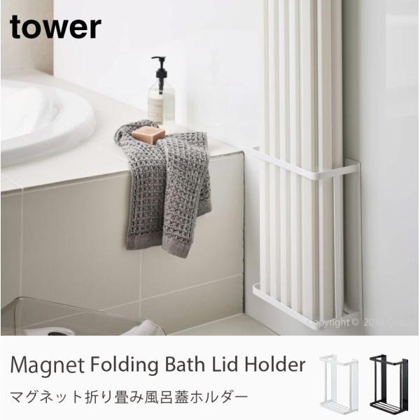 マグネット折り畳み風呂蓋ホルダー