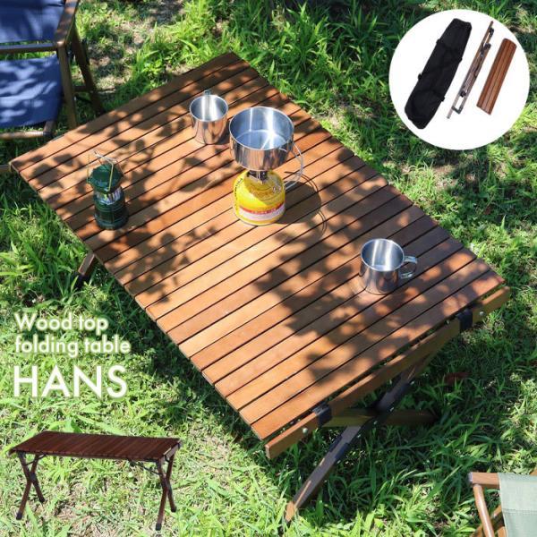 レジャーテーブル ロールテーブル 幅 90cm 木製 ピクニックテーブル 折りたたみ テーブル ローテーブル ウッド おしゃれ 天然木 アウトドアテーブル