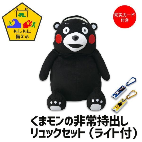 リュック 防災カード付 ライト付き くまモン 非常持出し 防災 子供用 かばん バッグ かわいい くまもん ブラック 黒 キャラクター