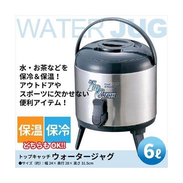 ジャグ ステンレス ウォータージャグ 6L コップ付 給水 サーバー 給水タンク ジャグタンク 給水容器 保冷 保温 給水用 ウォーターサーバー 水