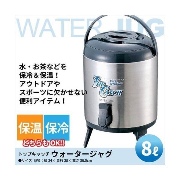 ジャグ ステンレス ウォータージャグ 8L コップ付 給水 サーバー 給水タンク ジャグタンク 給水容器 保冷 保温 給水用 ウォーターサーバー 水