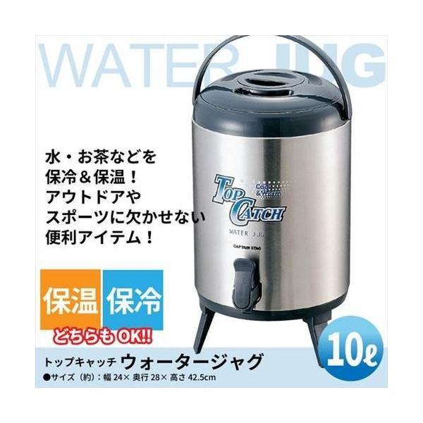 ジャグ ステンレス ウォータージャグ 10L コップ付 給水 サーバー 給水タンク ジャグタンク 給水容器 保冷 保温 給水用 ウォーターサーバー 水