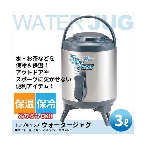 ジャグ ステンレス ウォータージャグ 3L コップ付 給水 サーバー 給水タンク ジャグタンク 給水容器 保冷 保温 給水用 ウォーターサーバー 水