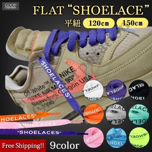 シューレース スニーカー 靴ひも 靴紐 OFF-WHITE NIKE adidas shoelaces 9色 Flat 左右セット|good-co