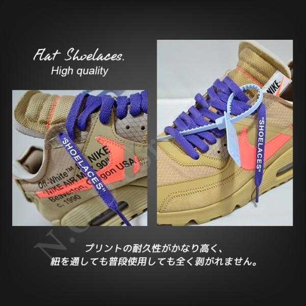 シューレース スニーカー 靴ひも 靴紐 OFF-WHITE NIKE adidas shoelaces 9色 Flat 左右セット|good-co|03