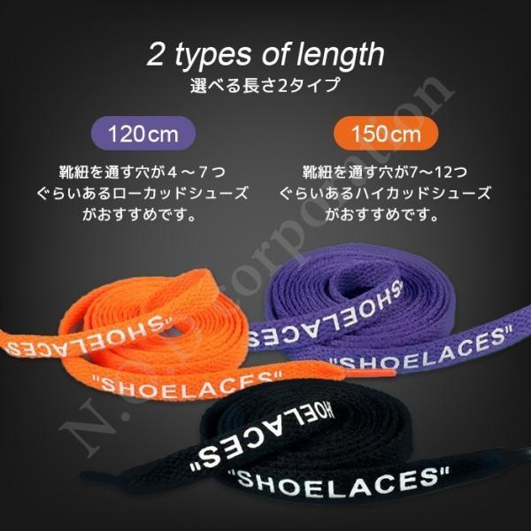 シューレース スニーカー 靴ひも 靴紐 OFF-WHITE NIKE adidas shoelaces 9色 Flat 左右セット|good-co|04