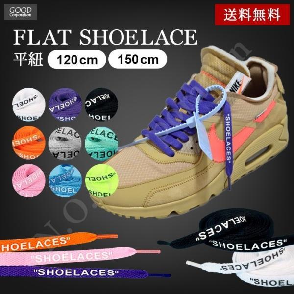 シューレース スニーカー 靴ひも 靴紐 OFF-WHITE NIKE adidas shoelaces 9色 Flat 左右セット|good-co|05