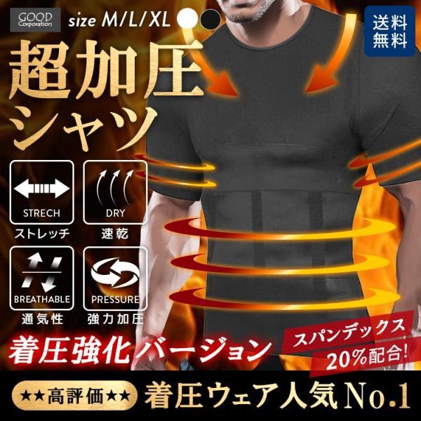 加圧シャツ ダイエット 加圧インナー Tシャツ 半袖 メンズ 着圧 補正下着 good-co