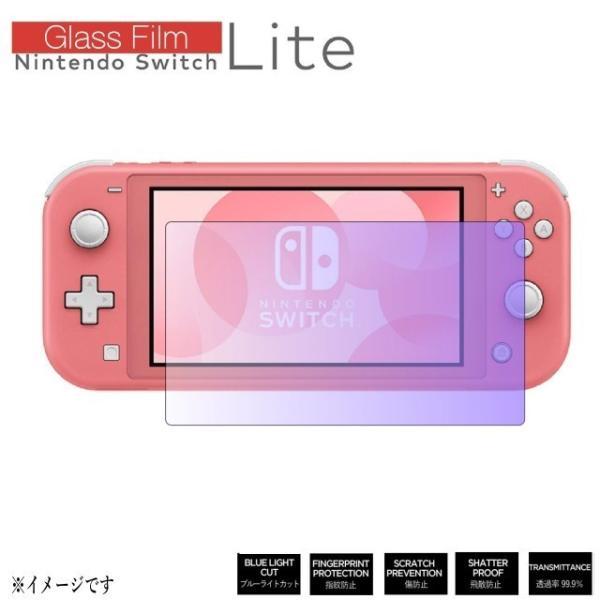 スイッチライト NintendoSwitchlightガラスフィルム ブルーライト80%カット 保護フィルム任天堂スイッチフィ