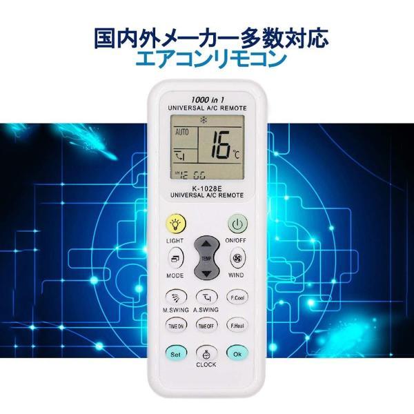 エアコン リモコン 汎用 各社共通1000種対応 LEDライト機能付き 自動検索機能搭載 K-1028E|good-express