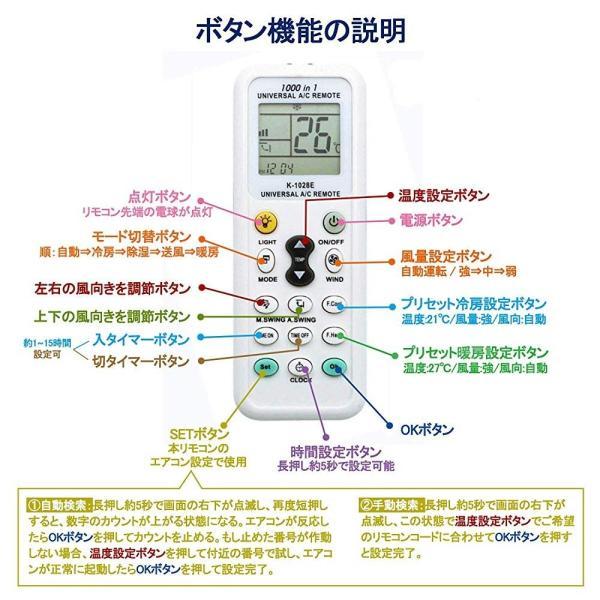 エアコン リモコン 汎用 各社共通1000種対応 LEDライト機能付き 自動検索機能搭載 K-1028E|good-express|02