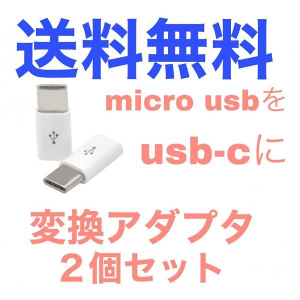 Micro USB 変換アダプタ to Type C 2個セット
