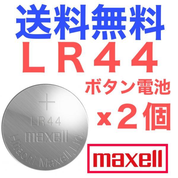 LR44 ボタン電池 maxell アルカリボタン電池 2個入り(バラ売り)