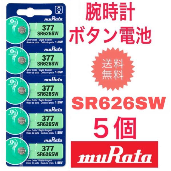 腕時計 電池 sr626sw 村田製作所 (旧SONY) ボタン電池 5個(1シート)