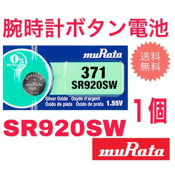 腕時計 電池 SR920SW 村田製作所 (旧SONY) ボタン電池 1個(バラ売り)