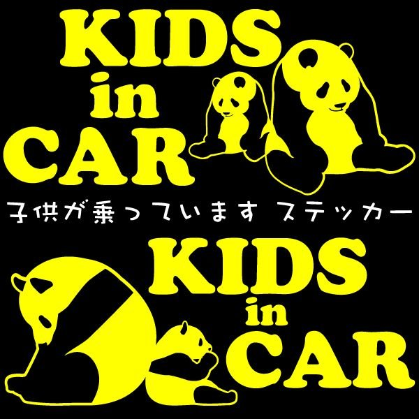 【KIDS in CAR】【車用ステッカー】パンダ 3パターン全15色 キッズインカー ベビーインカー good-gazo