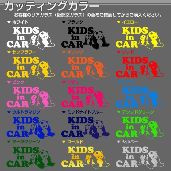 【KIDS in CAR】【車用ステッカー】パンダ 3パターン全15色 キッズインカー ベビーインカー good-gazo 02