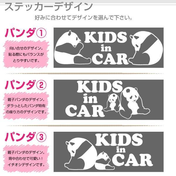 【KIDS in CAR】【車用ステッカー】パンダ 3パターン全15色 キッズインカー ベビーインカー good-gazo 03