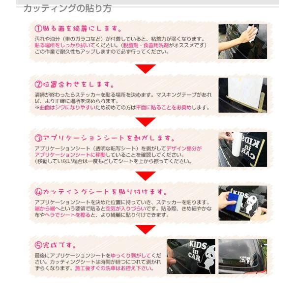 【KIDS in CAR】【車用ステッカー】パンダ 3パターン全15色 キッズインカー ベビーインカー good-gazo 06