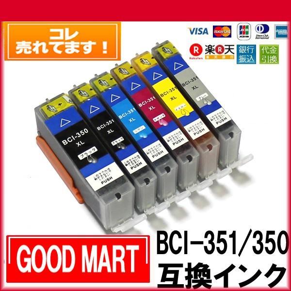 【単品】 BCI-351XL BCI-350XL キャノンインク互換 MG7530F MG7530 MG7130 MG6730 MG6530 MG6330 iP8730 MG5630 MG5530 MG5430 MX923 iP7230 iX6830|good-mart