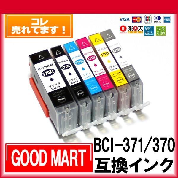 単品バラ売りキャノンプリンターインクBCI-371BCI-370BCI-371XL+370XLインクカートリッジ互換MG7730