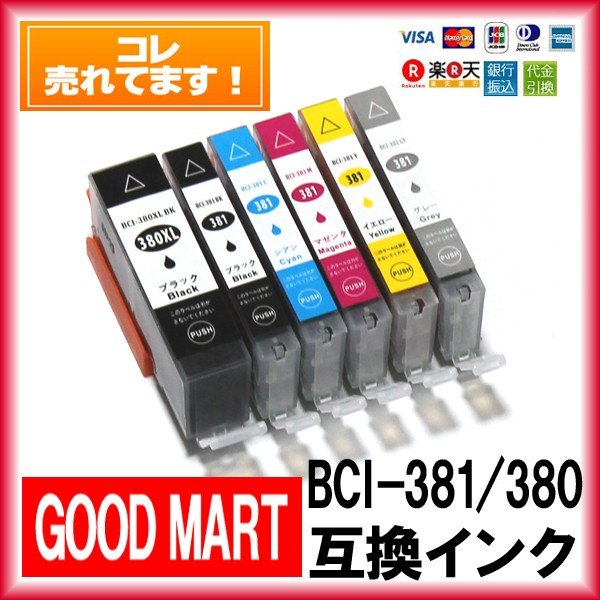 単品バラ売りインクキャノンBCI-381XLBCI-380XLインクカートリッジ互換BCI-381XL+380XLTS8230T