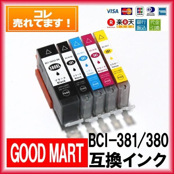 キャノンインク5色セットBCI-381XL+380XL/5MPプリンターインクカートリッジ互換BCI-381BCI-380TS6