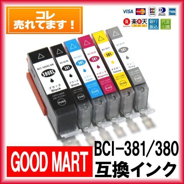キャノンプリンターインク6色セットBCI-381XL+380XL/6MPキャノンインクカートリッジ互換PIXUSTS8230TS