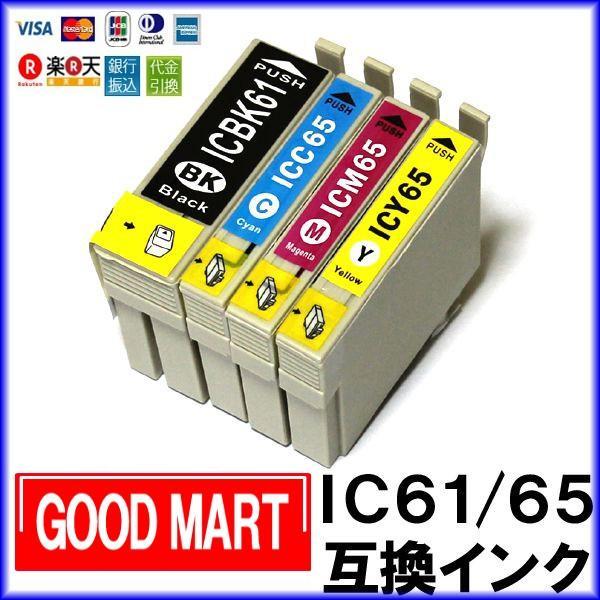 インクカートリッジエプソンIC4CL6165エプソンプリンターインク互換4色セットIC65PX-1200PX-1200C9PX-