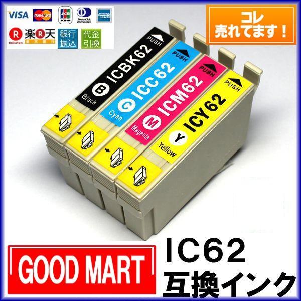 エプソンプリンターインクIC62IC4CL624色セットインクカートリッジ互換PX-204PX-205PX-403APX-404