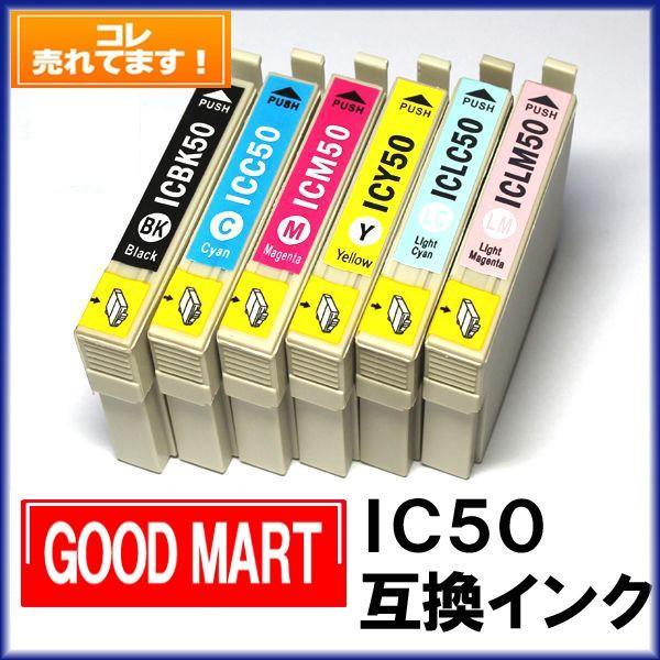 単品バラ売りエプソンプリンターインクIC50インクカートリッジ互換プリンターインクエプソンインクIC50EPSONIC50IC6
