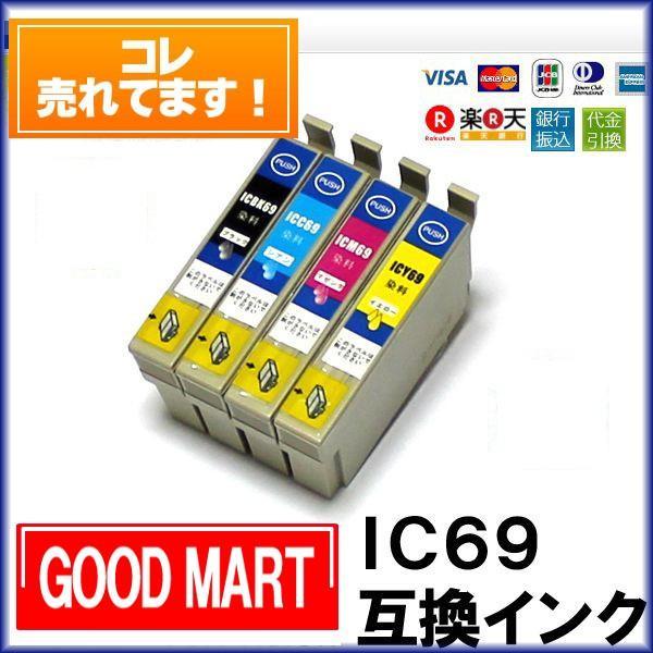 【単品】 IC69 エプソン互換インクカートリッジ IC4CL69 対応プリンター PX-045A PX-105 PX-405A PX-435A PX-505F PX-535F